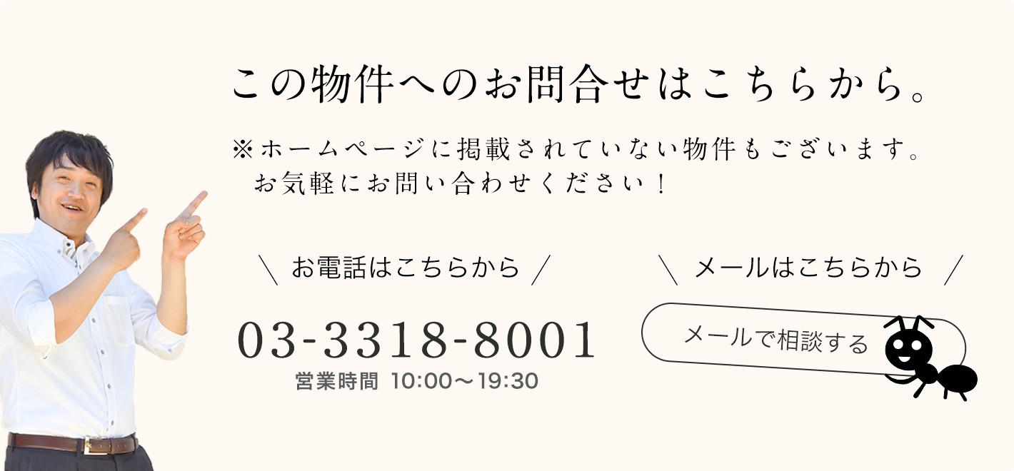 お部屋をお探しならお気軽にご相談ください。※ホームページに掲載されていない物件もございます。03-3318-8001。営業時間 10:00~19:30。メールでのお問合せも受け付けてます。