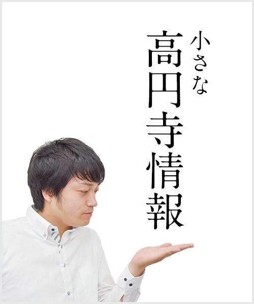小さな高円寺情報