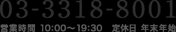 03-3318-8001 営業時間 10:00~19:30 定休日 年末年始