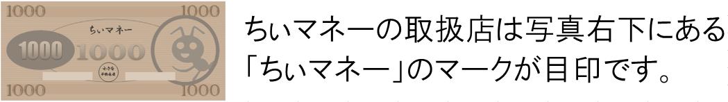 ちぃマネーの取扱店 ~