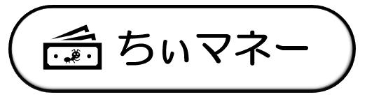 ちぃマネー